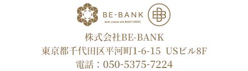 BE-BANK 運営事務局 株式会社BE-BANK 東京都港区北青山3-6-7 青山パラシオタワー11F 電話:03-5778-5119