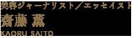 美容ジャーナリスト/エッセイスト 齋藤 薫 KAORU SAITO