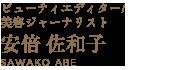 ビューティエディター/美容ジャーナリスト 安倍 佐和子 SAWAKO ABE