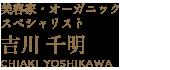美容家・オーガニックスペシャリスト 吉川 千明 CHIAKI YOSHIKAWA