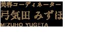 美容コーディネーター 弓気田 みずほ MIZUHO YUGETA