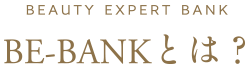 BEAUTY EXPERT BANK BE-BANKとは?